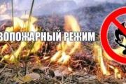 Противопожарный режим