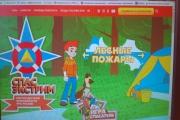 2018 год объявлен в МЧС России Годом культуры безопасности