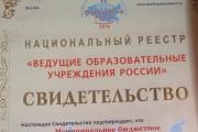 МБДОУ 58 одно из ведущих образовательных учреждений России