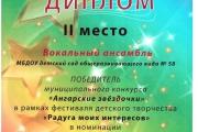 Муниципальный конкурс Ангарские звездочки