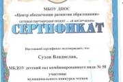 Конкурс чтецов в МБДОУ