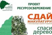 Акция «Сдай макулатуру – спаси дерево»